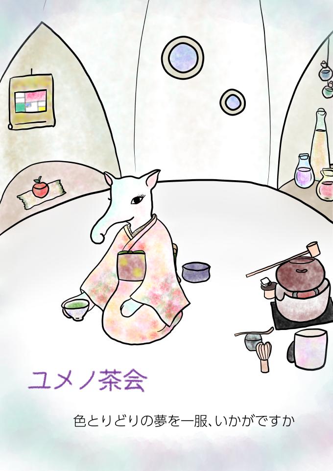 「ユメノ茶会」illustration by Ukyo SAITO ©斎藤雨梟