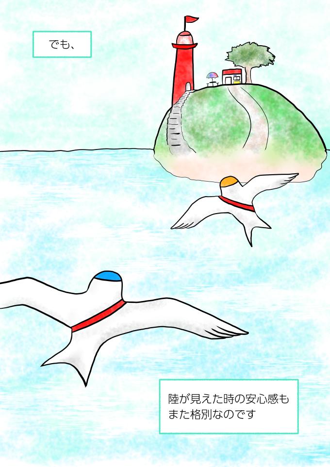 マンガ「ホテル暴風雨の日々」斎藤雨梟 ep9 page2