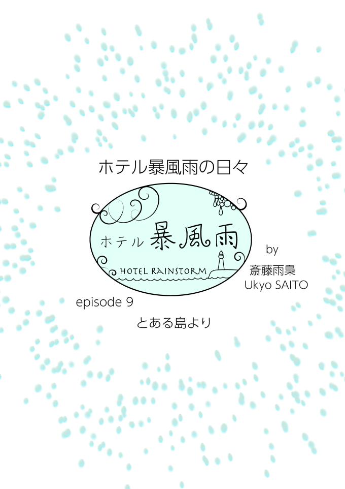 マンガ「ホテル暴風雨の日々」斎藤雨梟 ep9 page3