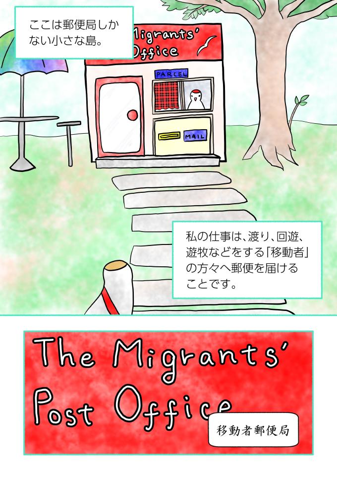 マンガ「ホテル暴風雨の日々」斎藤雨梟 ep9 page4