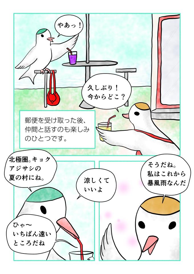 マンガ「ホテル暴風雨の日々」斎藤雨梟 ep9 page5