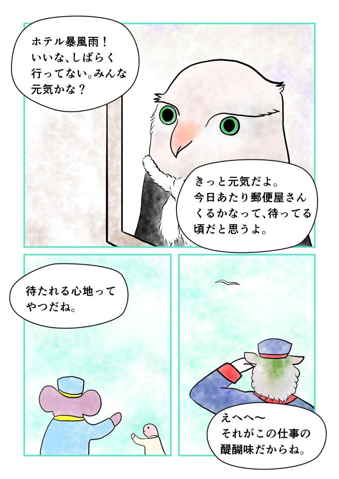 マンガ「ホテル暴風雨の日々」斎藤雨梟 ep9 page6