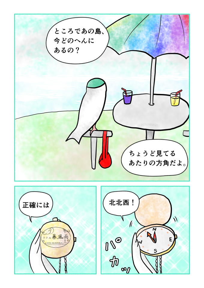 マンガ「ホテル暴風雨の日々」斎藤雨梟 ep9 page7