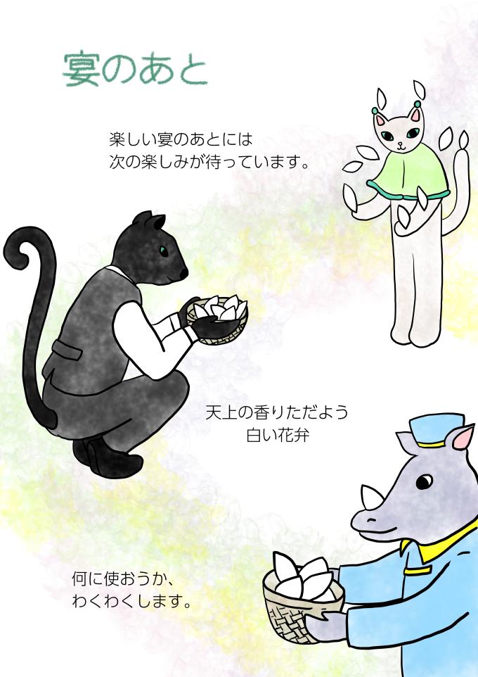 「宴のあと」illustration by Ukyo SAITO ©斎藤雨梟