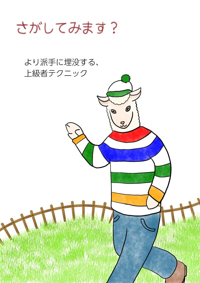 さがしてみます?illustration by Ukyo SAITO ©斎藤雨梟