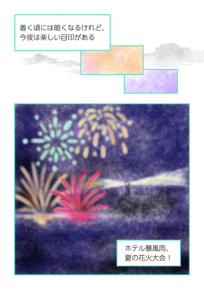 マンガ「ホテル暴風雨の日々」斎藤雨梟 ep9 page8