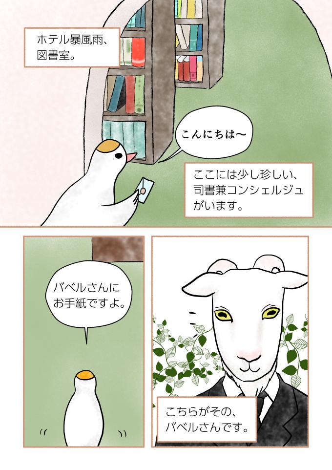 斎藤雨梟作マンガ「ホテル暴風雨の日々」ep 10 page 1