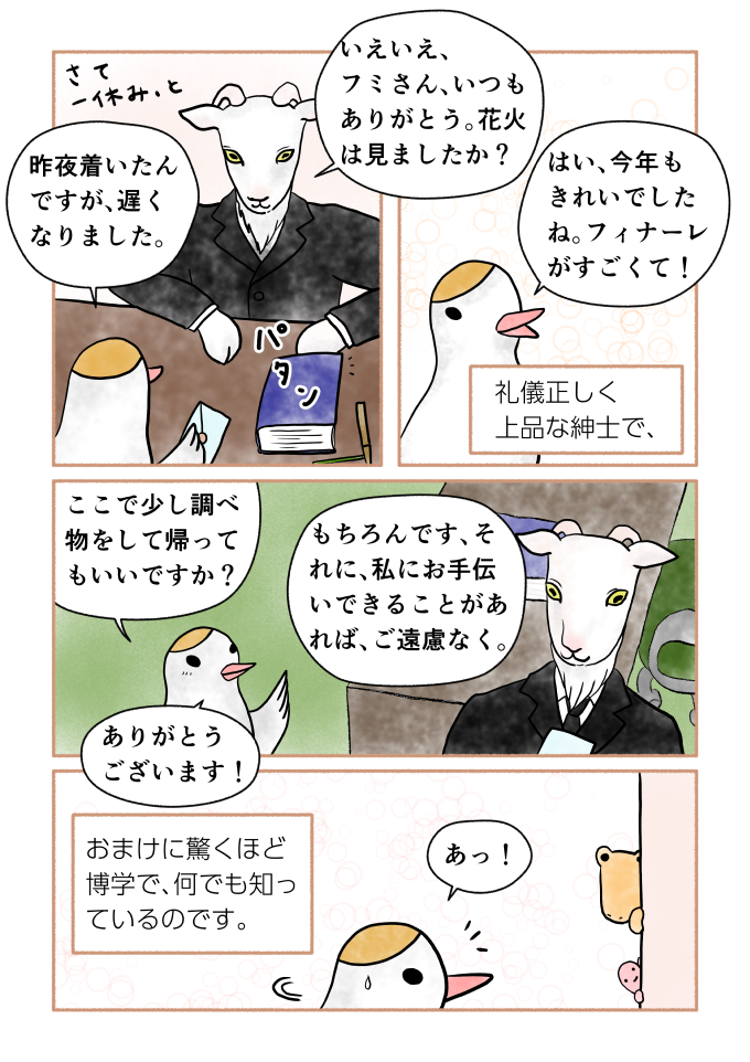 斎藤雨梟作マンガ「ホテル暴風雨の日々」ep 10 page2