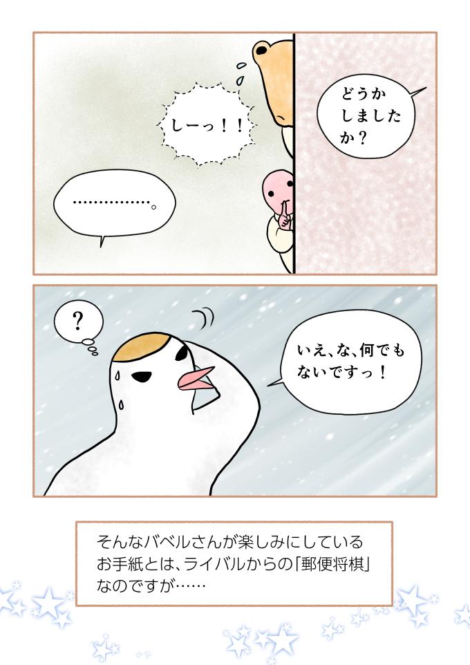 斎藤雨梟作マンガ「ホテル暴風雨の日々」ep 10 page3