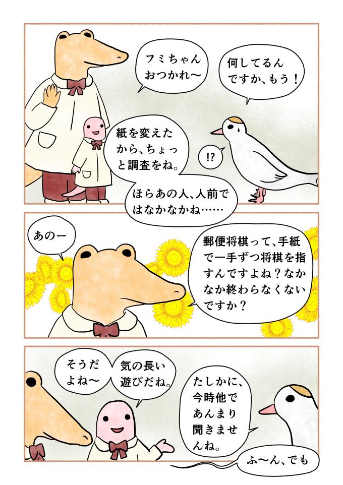 斎藤雨梟作マンガ「ホテル暴風雨の日々」ep 10 page5