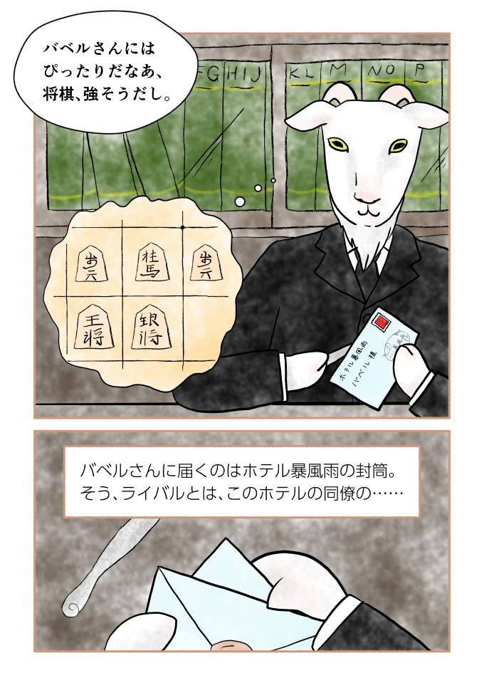 斎藤雨梟作マンガ「ホテル暴風雨の日々」ep 10 page6