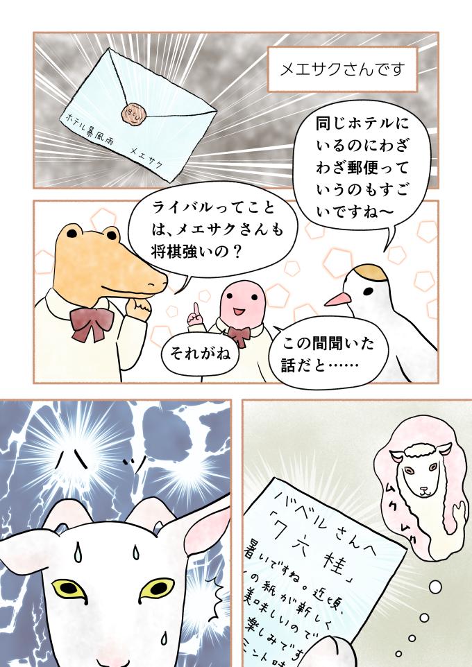 斎藤雨梟作マンガ「ホテル暴風雨の日々」ep 10 page7