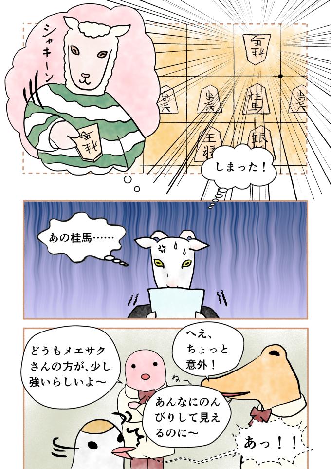 斎藤雨梟作マンガ「ホテル暴風雨の日々」ep 10 page8