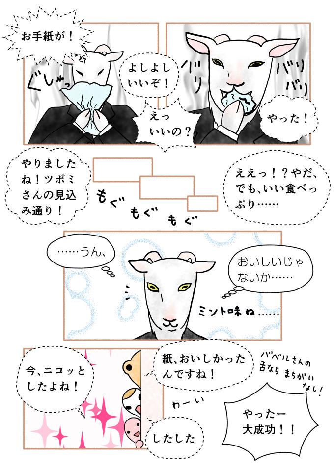 斎藤雨梟作マンガ「ホテル暴風雨の日々」ep 10 page9