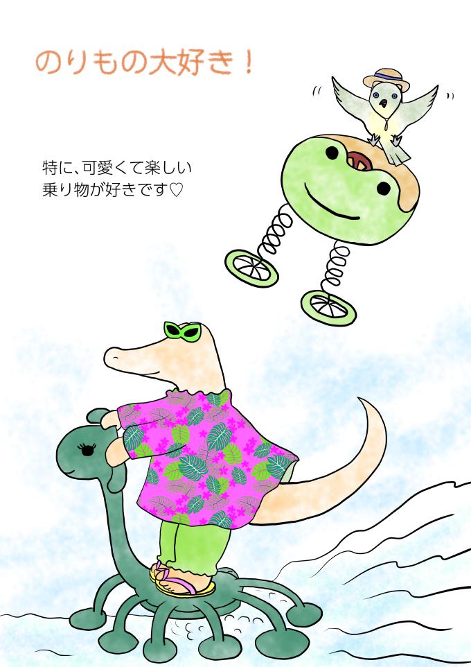 のりもの大好き!illustration by Ukyo SAITO ©斎藤雨梟
