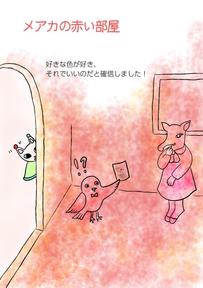 メアカの赤い部屋illustration by Ukyo SAITO ©斎藤雨梟