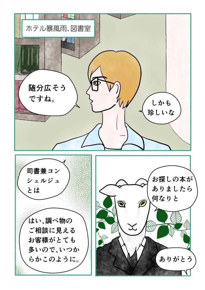 斎藤雨梟作マンガ「ホテル暴風雨の日々」ep 12 page1