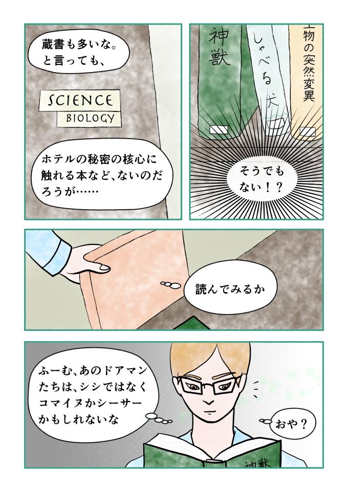 斎藤雨梟作マンガ「ホテル暴風雨の日々」ep 12 page2