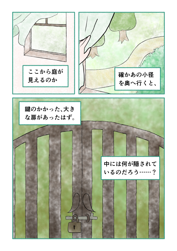 斎藤雨梟作マンガ「ホテル暴風雨の日々」ep 12 page3