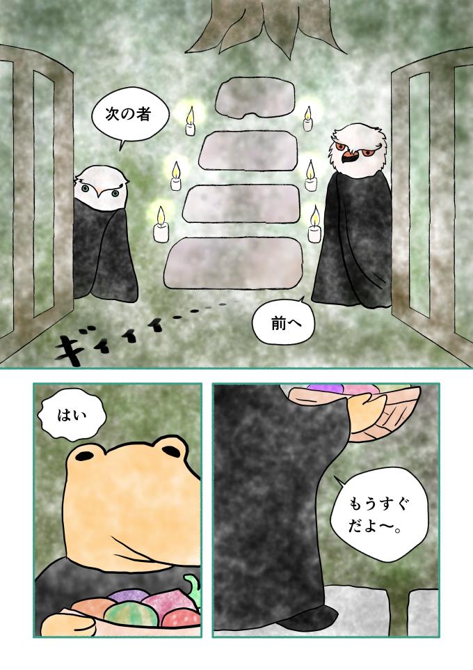 斎藤雨梟作マンガ「ホテル暴風雨の日々」ep 12 page5