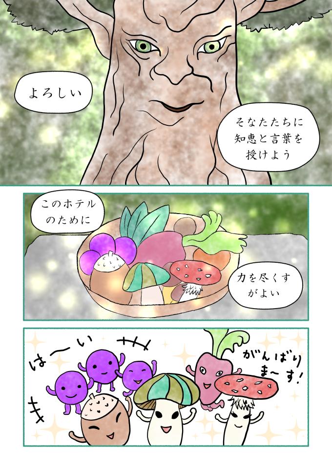 斎藤雨梟作マンガ「ホテル暴風雨の日々」ep 12 page6
