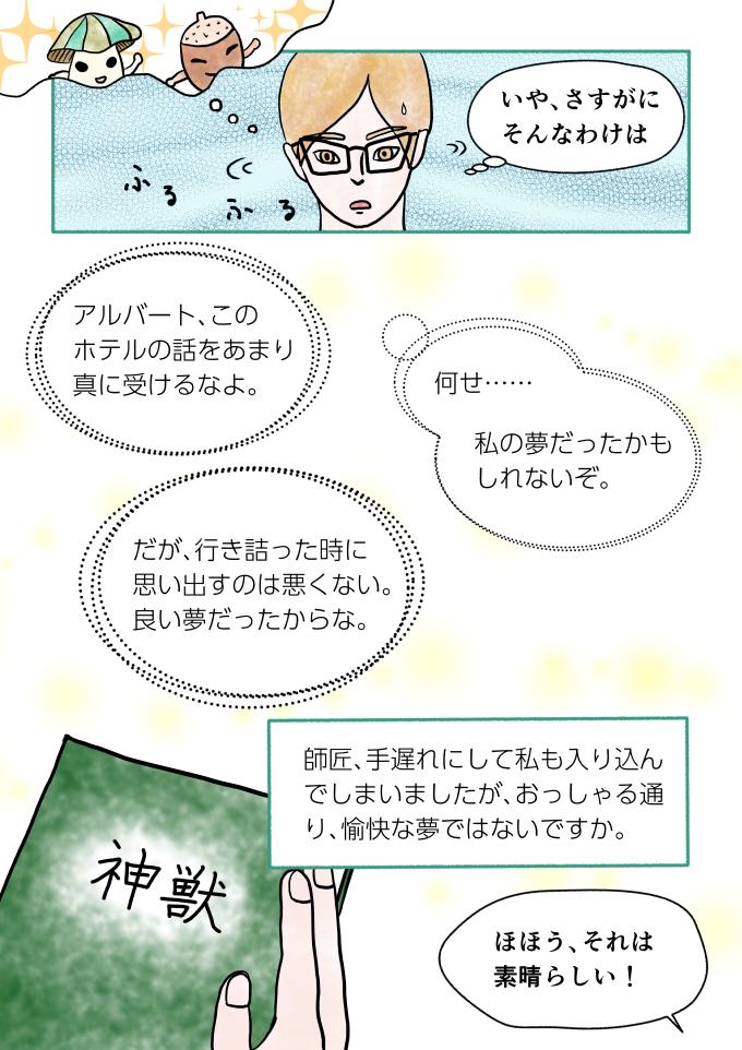 斎藤雨梟作マンガ「ホテル暴風雨の日々」ep 12 page7