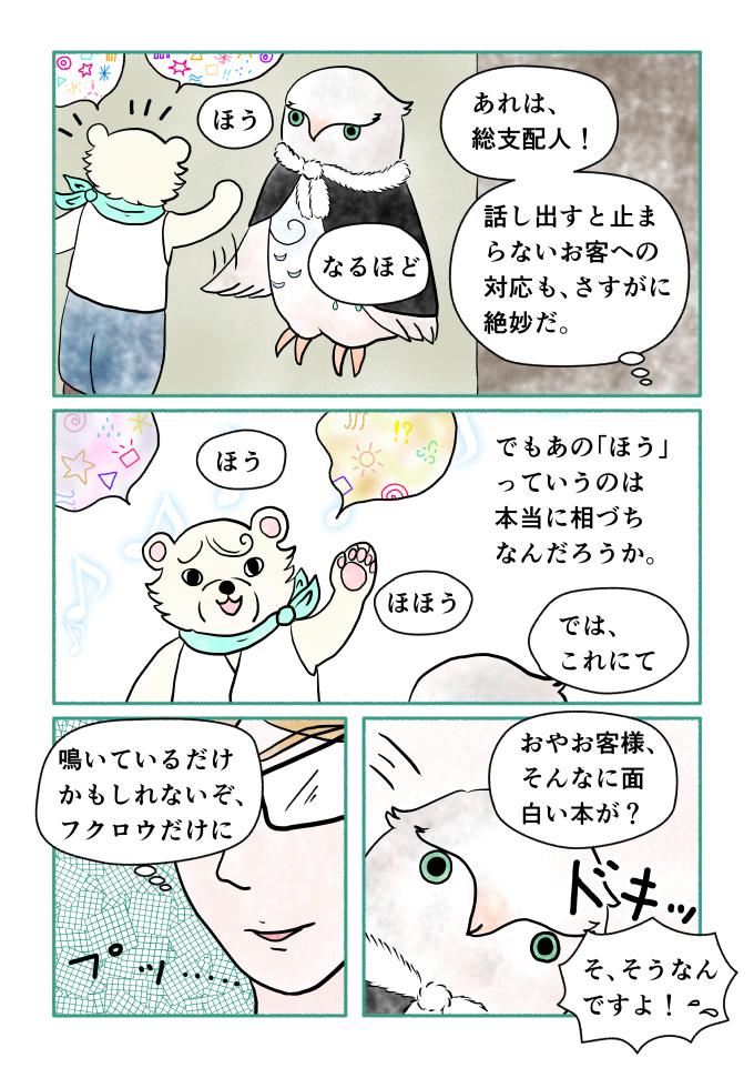 斎藤雨梟作マンガ「ホテル暴風雨の日々」ep 12 page8