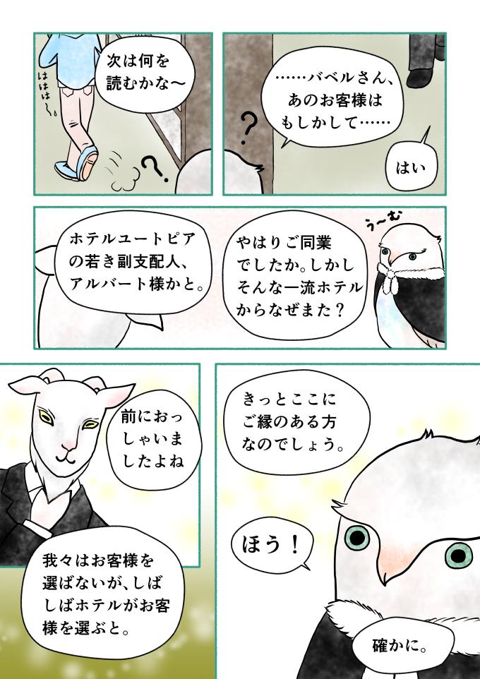 斎藤雨梟作マンガ「ホテル暴風雨の日々」ep 12 page9