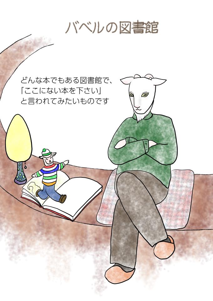 バベルの図書館illustration by Ukyo SAITO ©斎藤雨梟