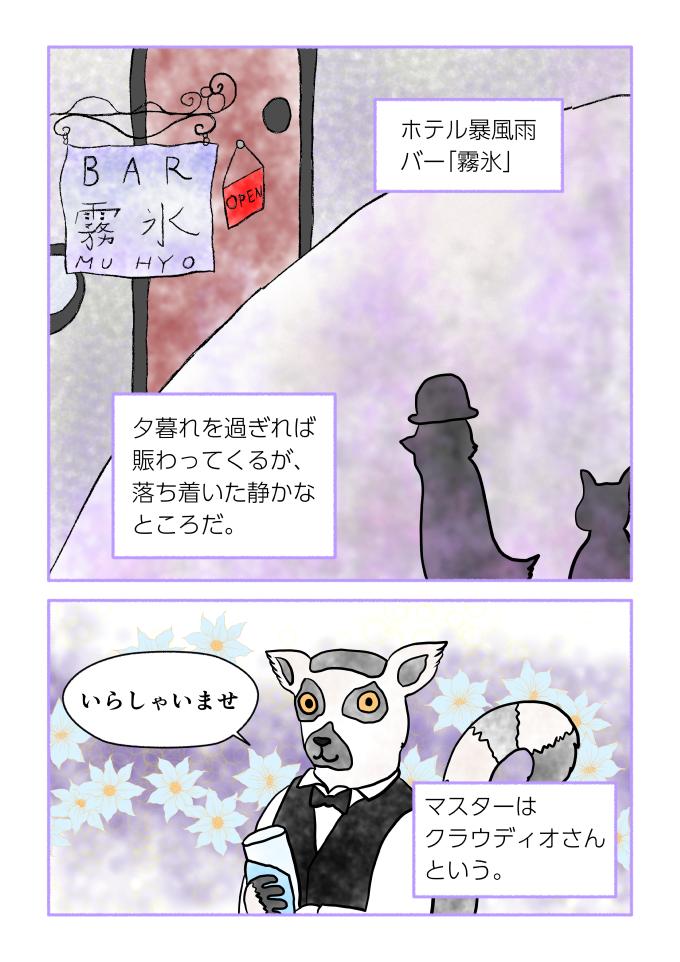斎藤雨梟作マンガ「ホテル暴風雨の日々」ep13page1
