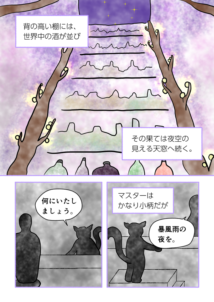 斎藤雨梟作マンガ「ホテル暴風雨の日々」ep13page2