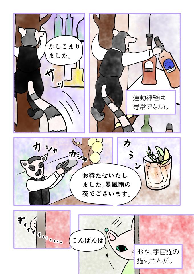 斎藤雨梟作マンガ「ホテル暴風雨の日々」ep13page3
