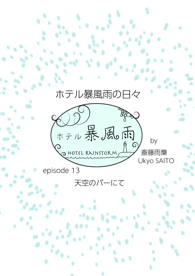 斎藤雨梟作マンガ「ホテル暴風雨の日々」ep13page4