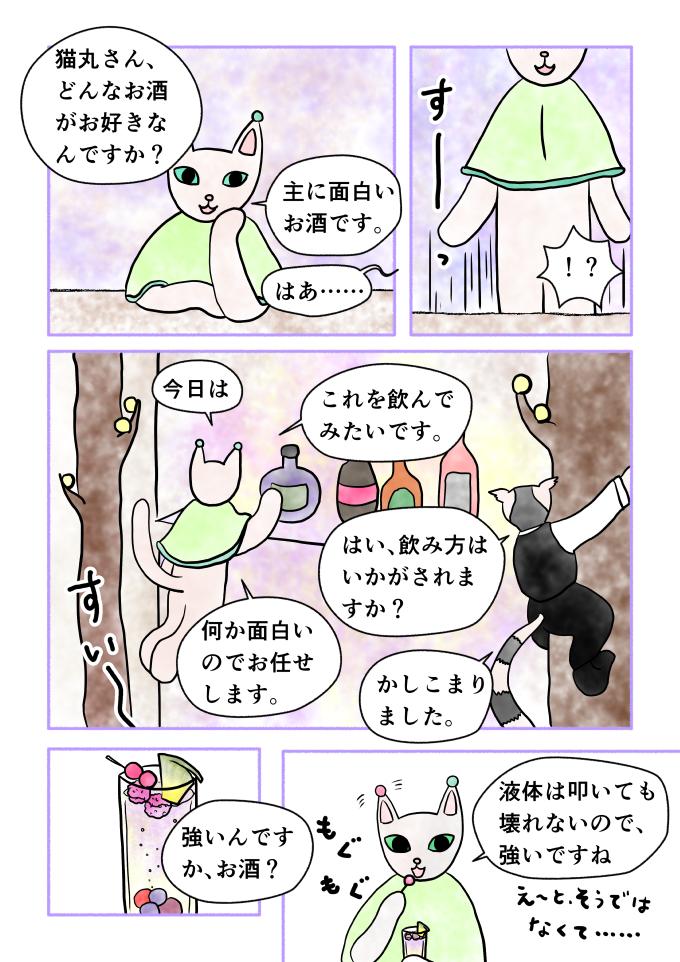 斎藤雨梟作マンガ「ホテル暴風雨の日々」ep13page5