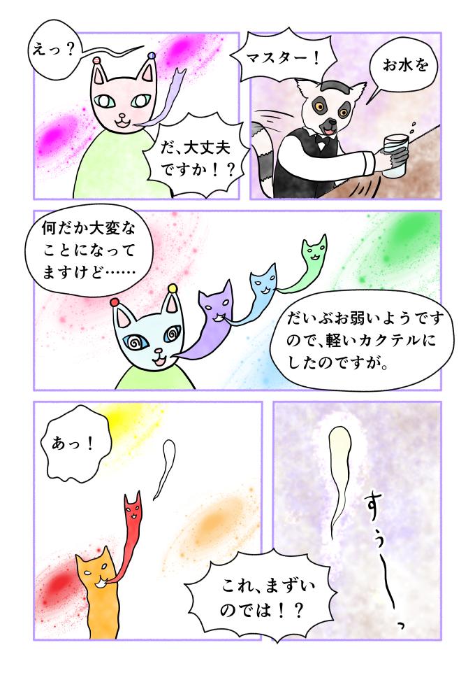 斎藤雨梟作マンガ「ホテル暴風雨の日々」ep13page6
