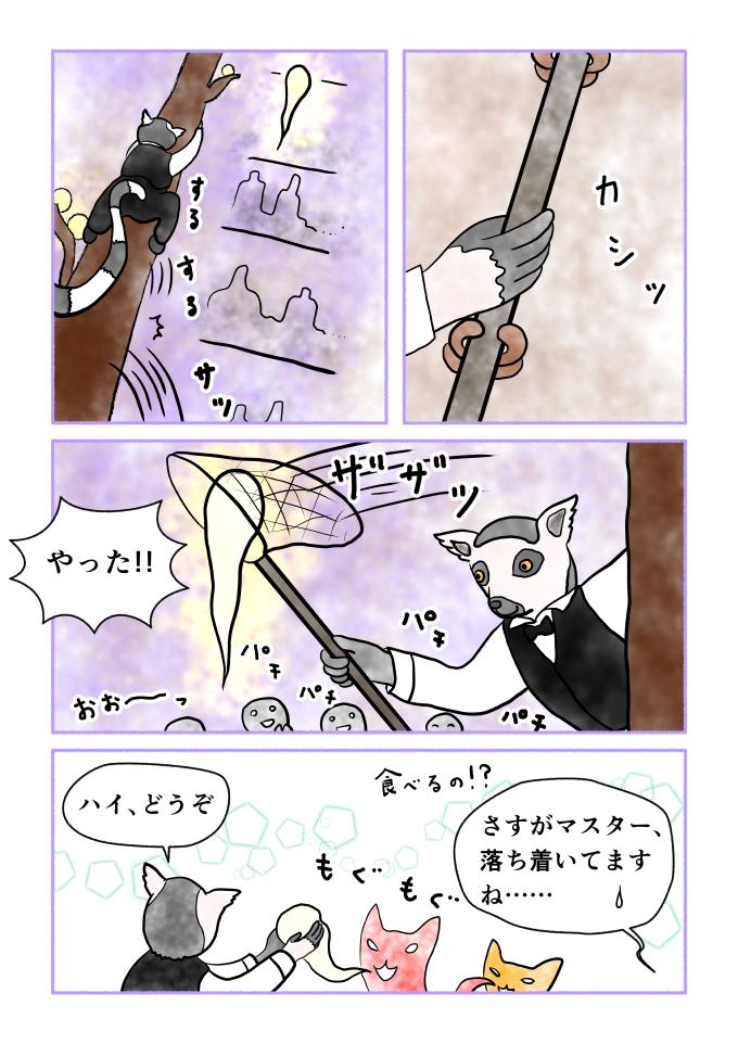 斎藤雨梟作マンガ「ホテル暴風雨の日々」ep13page7