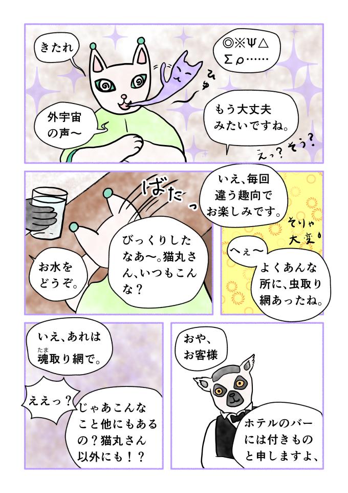 斎藤雨梟作マンガ「ホテル暴風雨の日々」ep13page8