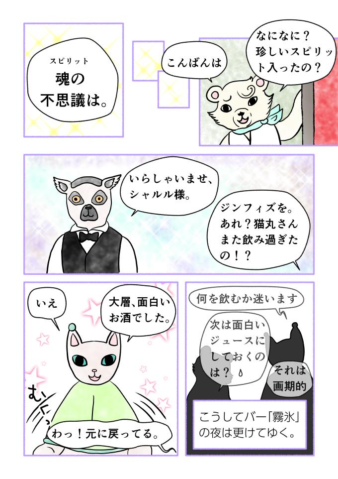 斎藤雨梟作マンガ「ホテル暴風雨の日々」ep13page9