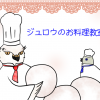 ジュロウのお料理教室