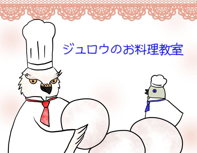 ジュロウのお料理教室1illustration by Ukyo SAITO ©斎藤雨梟