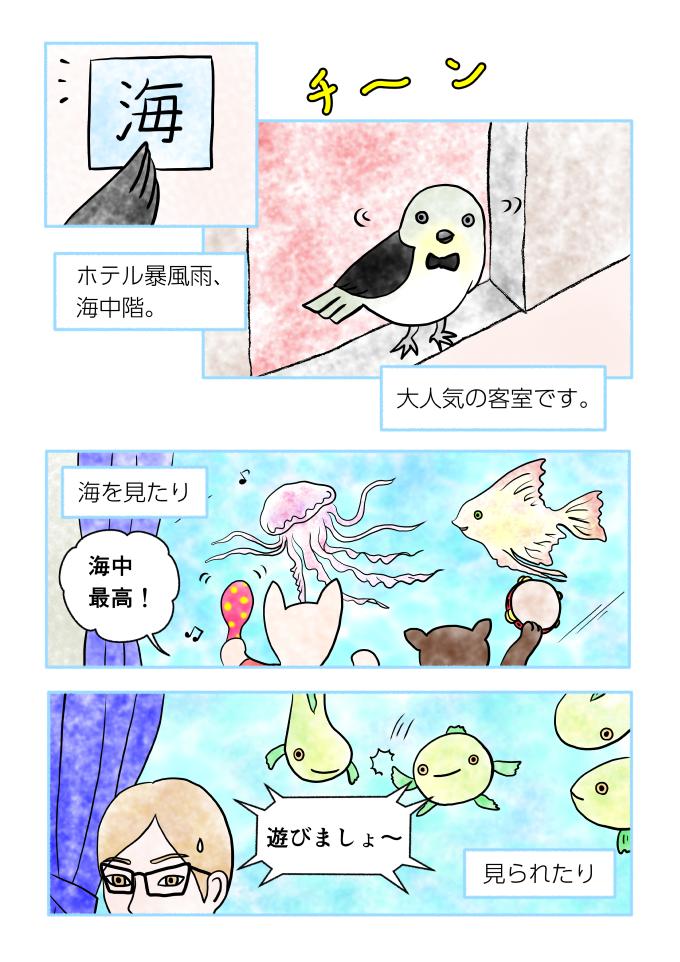 斎藤雨梟作マンガ「ホテル暴風雨の日々」ep14page1
