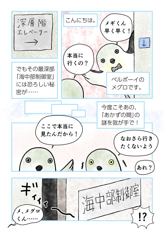斎藤雨梟作マンガ「ホテル暴風雨の日々」ep14page2