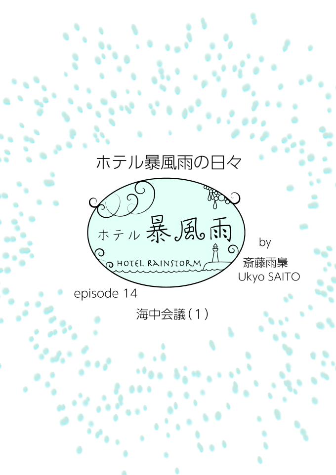 斎藤雨梟作マンガ「ホテル暴風雨の日々」ep14page3