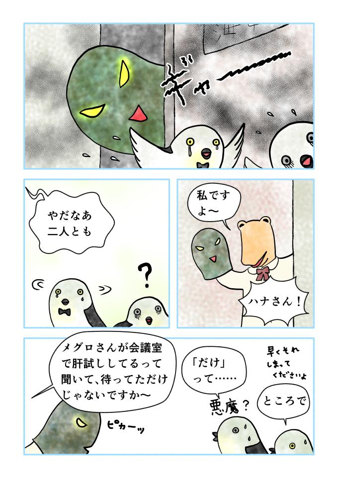斎藤雨梟作マンガ「ホテル暴風雨の日々」ep14page4