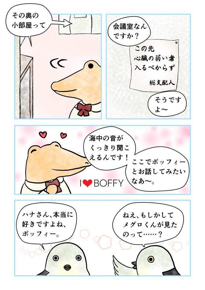 斎藤雨梟作マンガ「ホテル暴風雨の日々」ep14page5