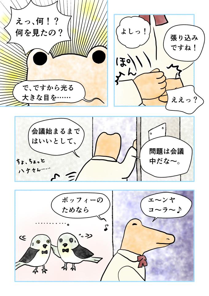 斎藤雨梟作マンガ「ホテル暴風雨の日々」ep14page6