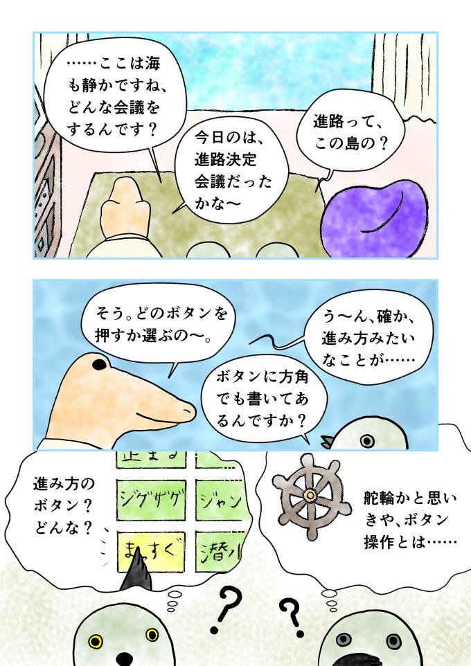 斎藤雨梟作マンガ「ホテル暴風雨の日々」ep14page7