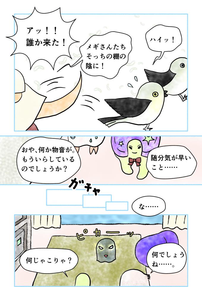 斎藤雨梟作マンガ「ホテル暴風雨の日々」ep14page8