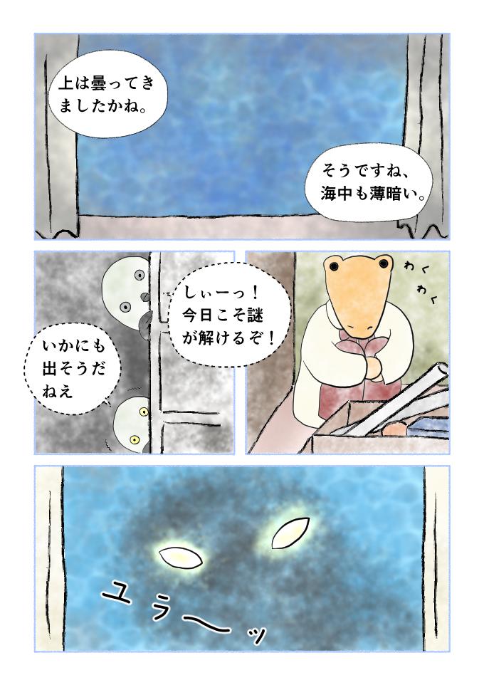 斎藤雨梟作・マンガ「ホテル暴風雨の日々」ep15page2