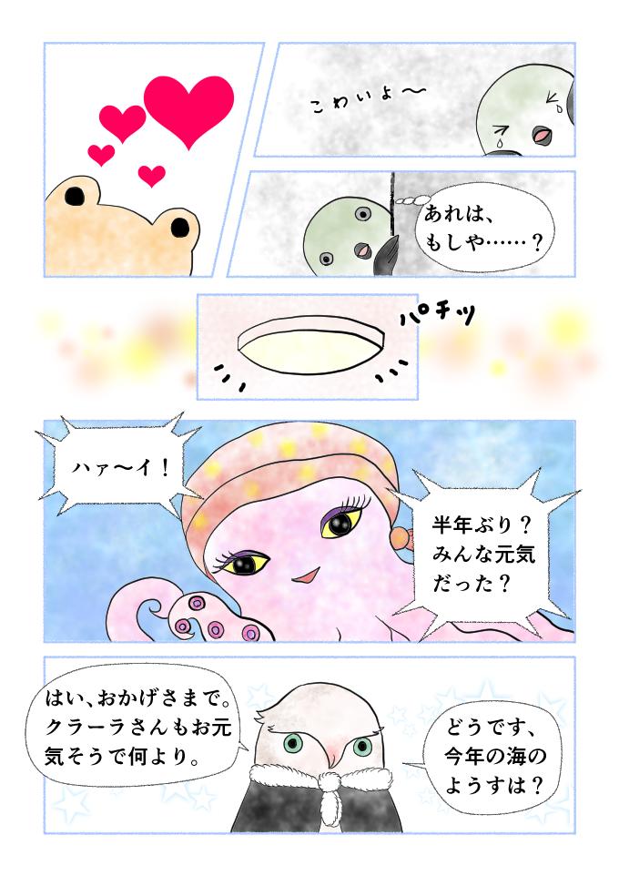 斎藤雨梟作・マンガ「ホテル暴風雨の日々」ep15page4